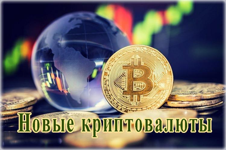 Самые новые криптовалюты подходящие для майнинга и инвестирования