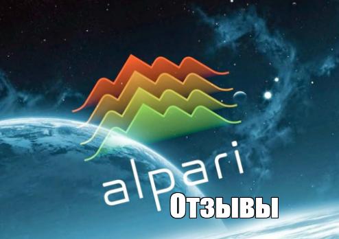 Отзывы об Альпари и их ПАММ счетах