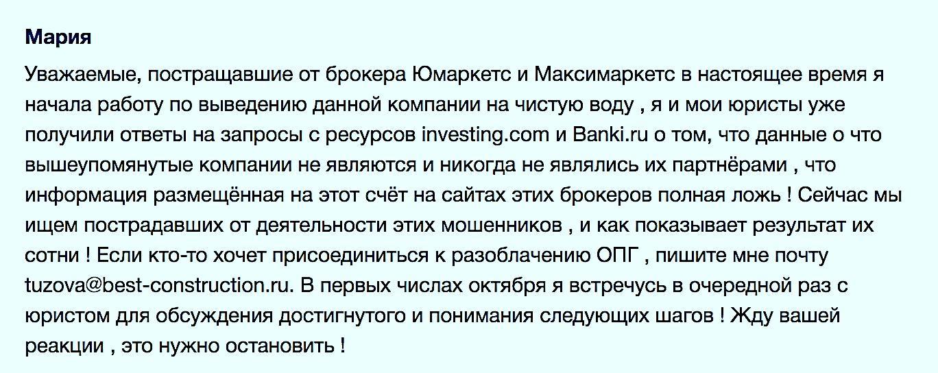 Отзыв клиента о брокере Umarkets