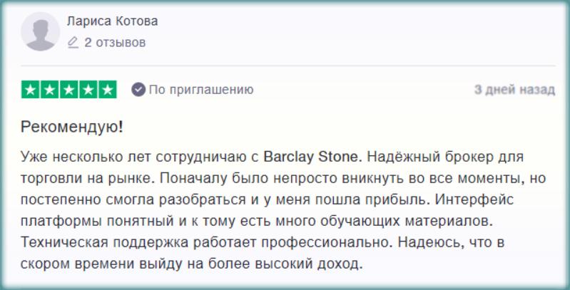 Отзывы о брокере Barclay-stone 2