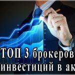 Какого брокера новичку выбрать для инвестиций в акции? Обзор 3 компаний, подходящих для РФ