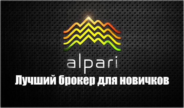 Альпари лучший брокер