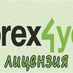 Лицензия Forex4you – действительно ли регулируется данный брокер?