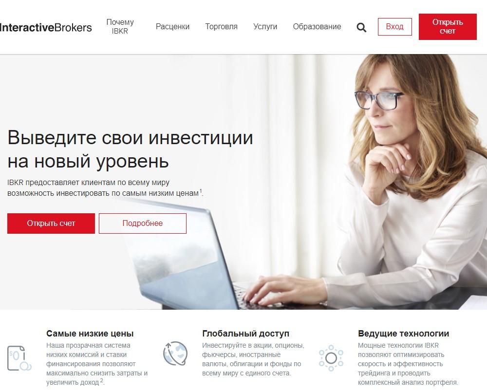 Интерактив Брокерс в торгоовле опционами