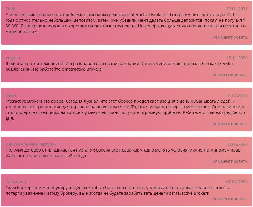 Негативные отзывы об Интерактив Брокерс