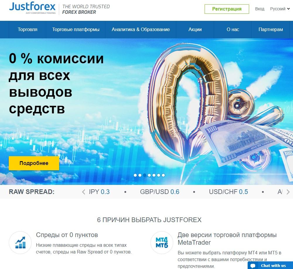 Сайт JustForex