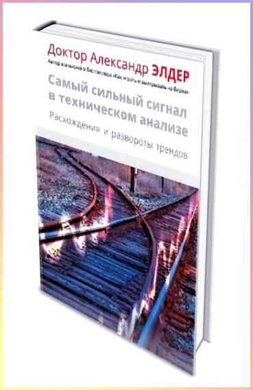 Книга Александра Элдера