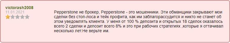Реальный отзыв о брокере PepperStone