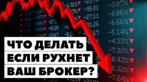Брокер банкрот
