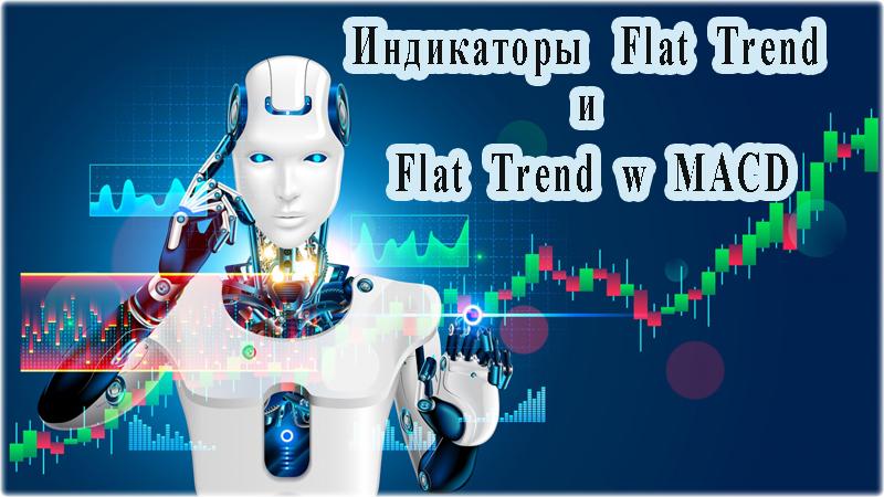 Индикатор Flat Trend и Flat Trend w MACD: обзор, описание и настройки