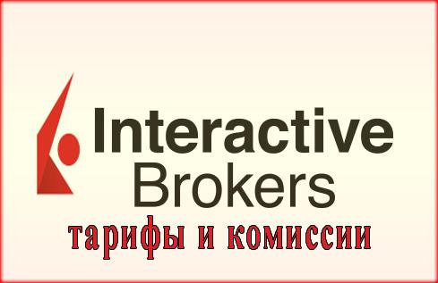 Interactive Brokers: все тарифы и комиссии брокера