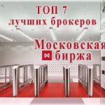 Ведущие брокеры Московской биржи. ТОП 7 лучших фондовых, брокерских компаний России