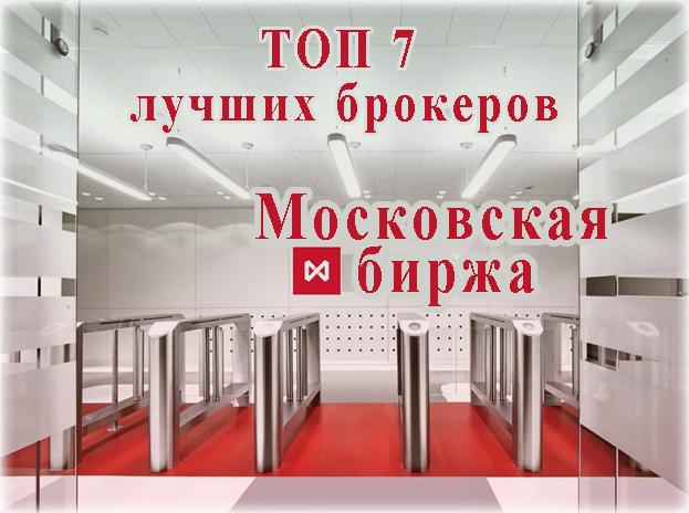 ведущие брокеры Московской биржи