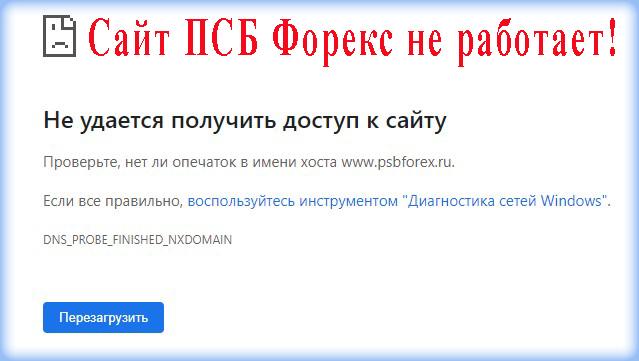 Сайт ПСБ Форекс не работает