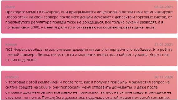 Негативные отзывы о ПСБ Форекс