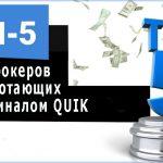 Брокеры, работающие с терминалом QUIK: обзор ТОП 5 дилеров Форекс