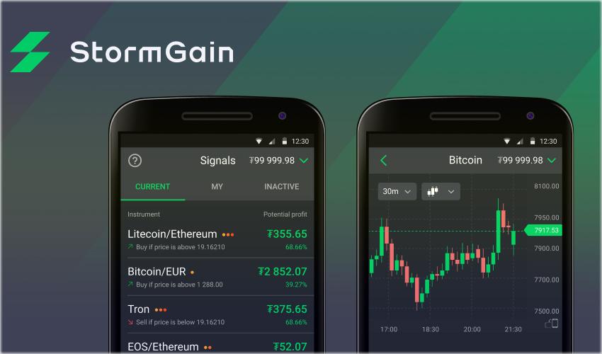 Как пользоваться биржей Storm Gain