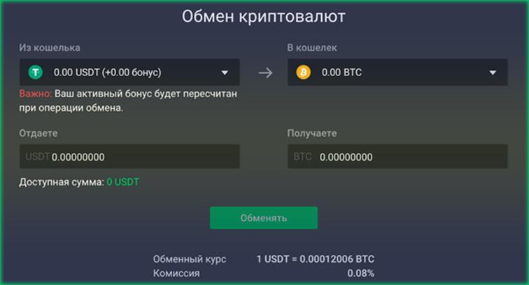 Обмен криптовалют в Storm Gain