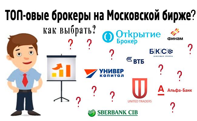 брокеры на Московской бирже