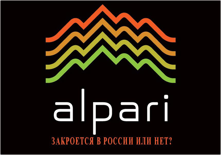 Закроется ли в России Альпари или нет? Уже известные планы и последние новости о Форекс брокере