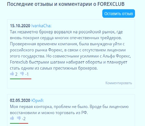 Отзыв о брокере ForexClub