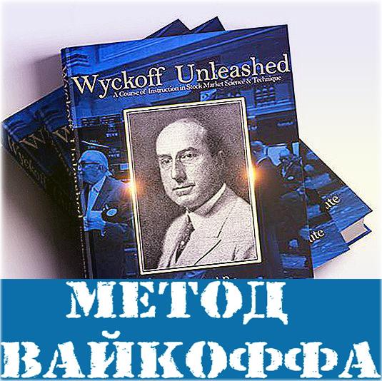 Метод Вайкоффа и VSA: побарный анализ. Обзор и описание книги
