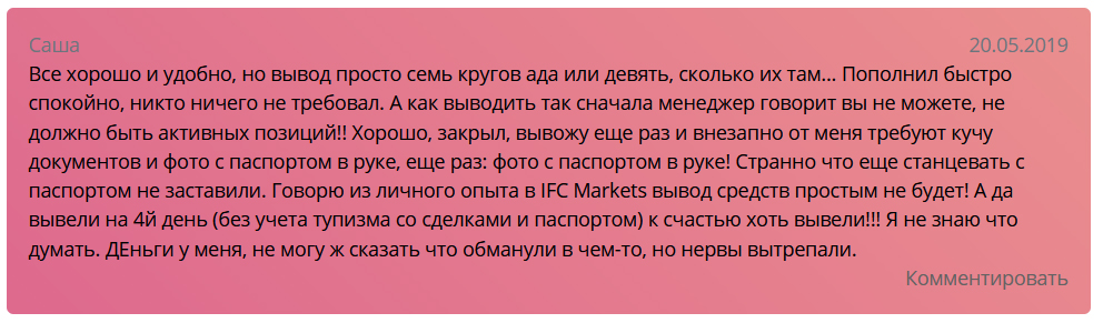 Отзыв о IFC Markets