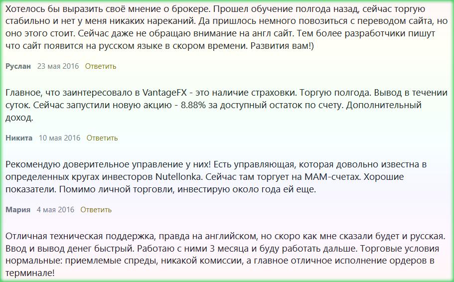 реальные отзывы трейдеров Vantage FX