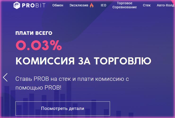 Криптовалютная биржа ProBit