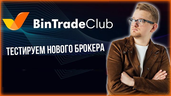 обзор и отзывы о BinTradeClub