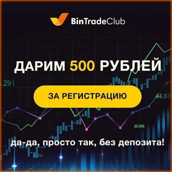 BinTradeClub дарит без депозита