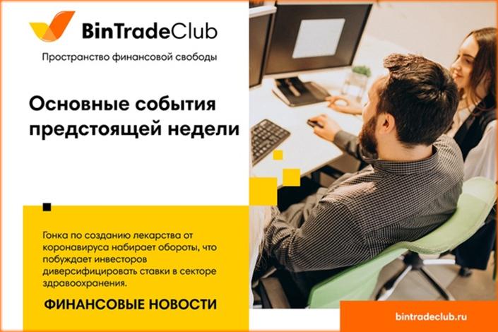 веривикация в BinTradeClub