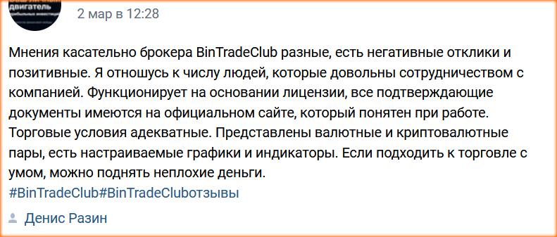 трейдеры о BinTradeClub