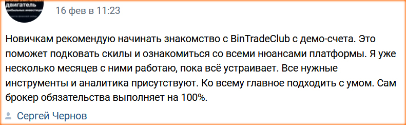 отзывы о BinTradeClub