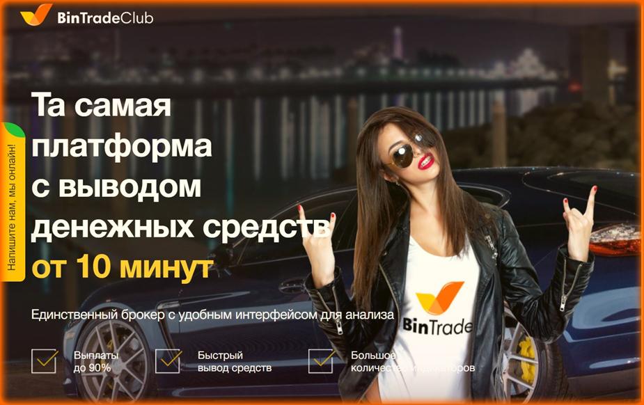 партнерская программа BinTradeClub