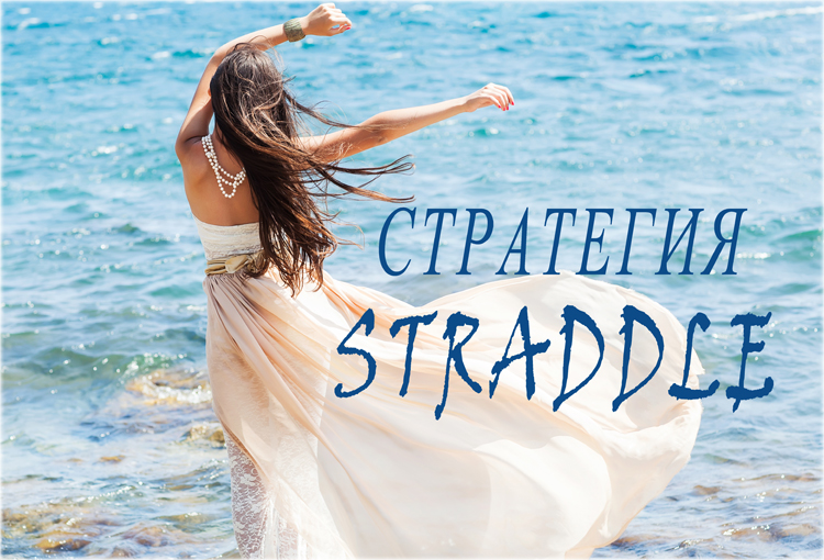 Стратегия Стрэддл (Straddle) для бинарных опционов. Обзор и правила торговли по ней