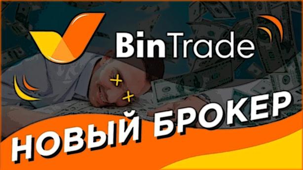защита от BinTradeClub
