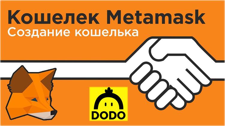 торговые операции на площадке Dodo