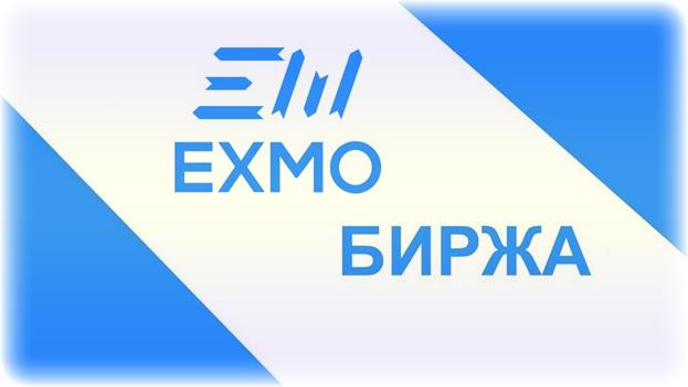 криптобиржа Эксмо