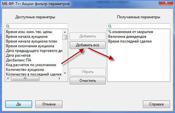 фильтр терминала Quik