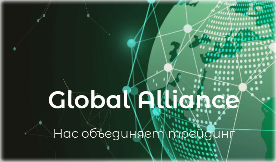Global Alliance LTD отзывы о компании
