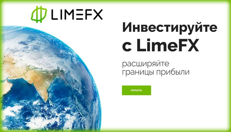 LimeFX полный обзор и отзывы клиентов о Форекс брокере
