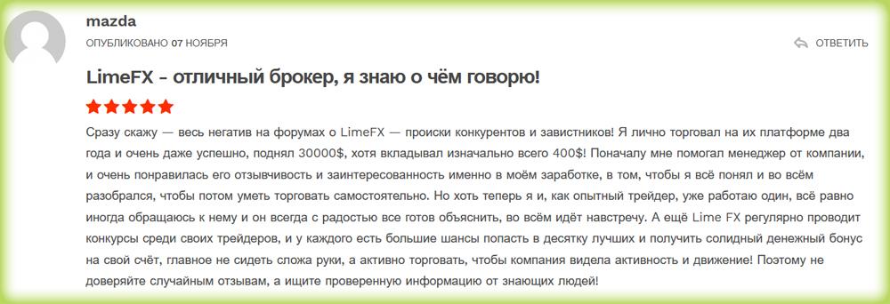Отзывы о брокере LimeFX