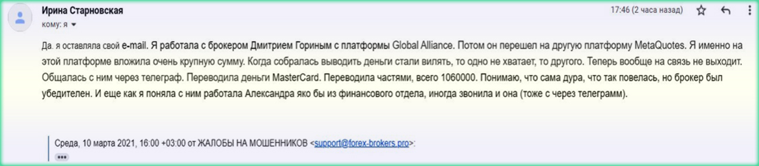 трейдинг в Global Alliance LTD