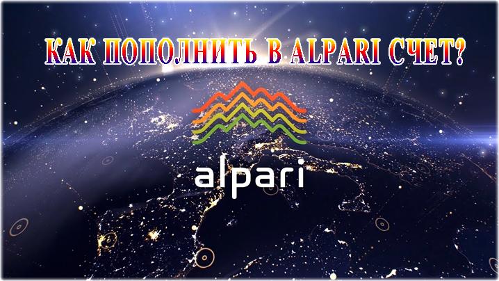 Как пополнить в Alpari счет? Все способы пополнения, с комиссией и без на сегодня