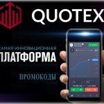Промокоды для брокера Quotex на пополнение счета и отмену сделки. Самые актуальные коды на 2021 год
