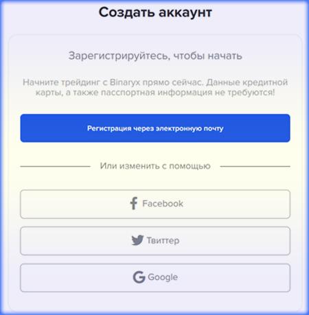 регистрация на Binaryx