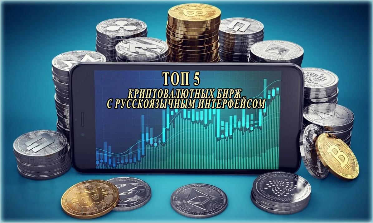 Биржи криптовалют: ТОП 5 рейтинг децентрализованных площадок с русскоязычным интерфейсом