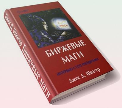 книга о трейдинге