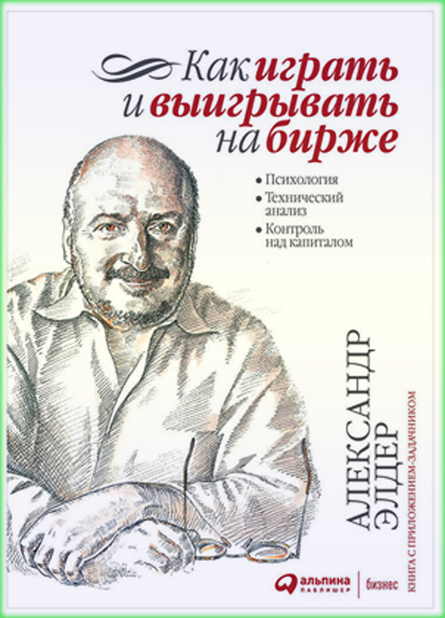 Книга Александра Эдлера